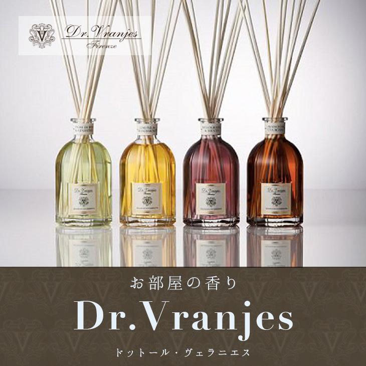 【ふるさと納税】お部屋の香り Dr.Vranjes (ドットール・ヴェラニエス)