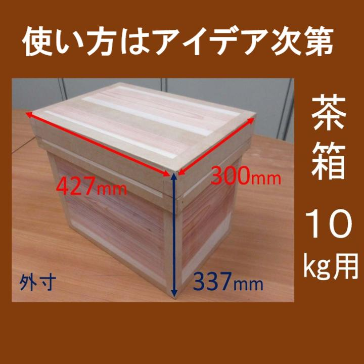 【ふるさと納税】掛川産手作り「茶箱」(ちゃばこ)10kg用(防湿防虫保存箱)