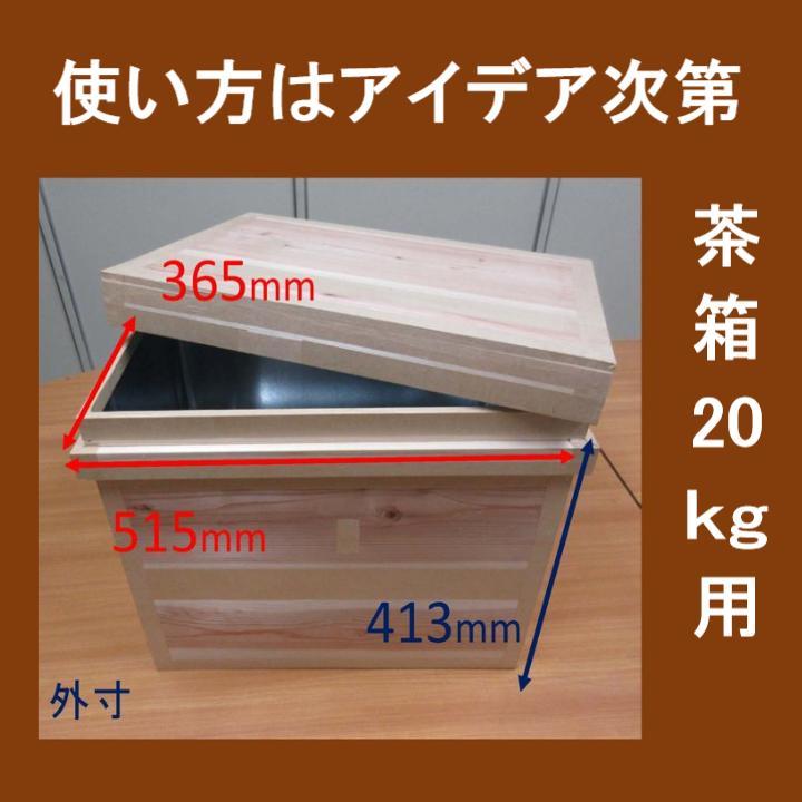 【ふるさと納税】掛川産手作り「茶箱」(ちゃばこ)20kg用(防湿防虫保存箱)