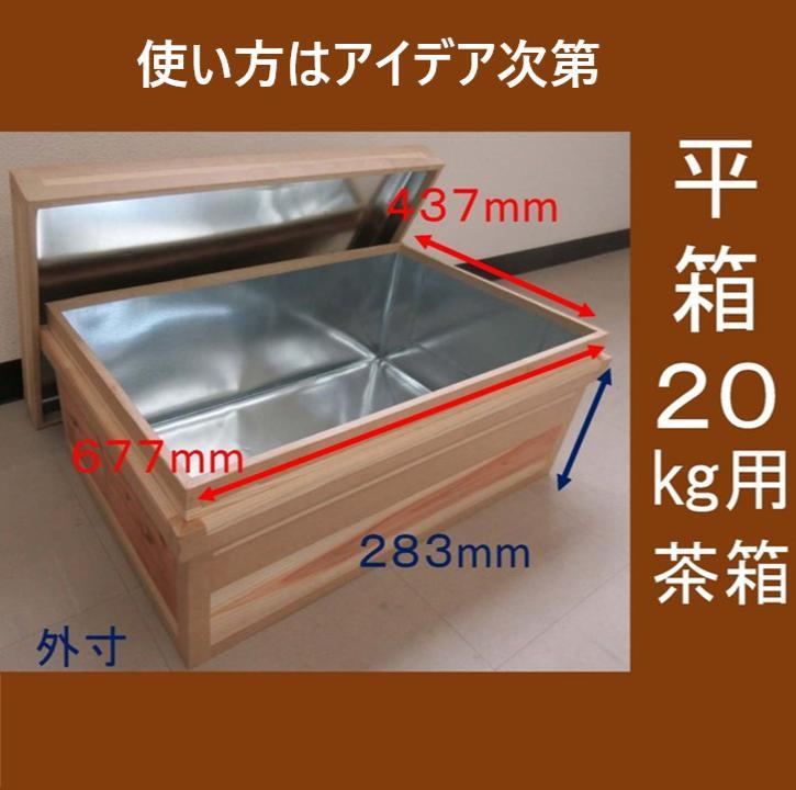 【ふるさと納税】掛川手作り「茶箱」平箱タイプ20kg用(防湿防虫保存箱)