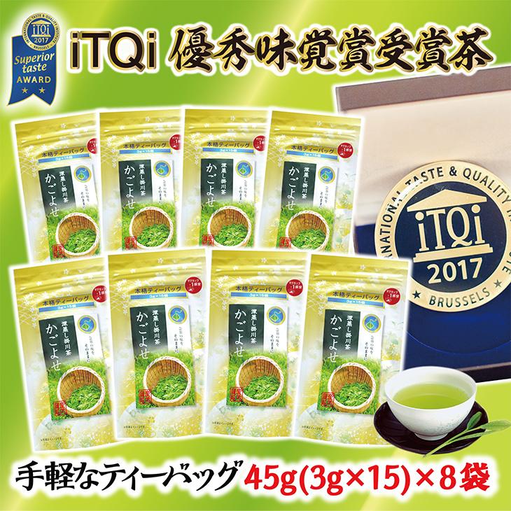 【ふるさと納税】iTQi優秀味覚賞受賞茶 かごよせティーバッグ 8袋セット(深蒸し掛川茶)