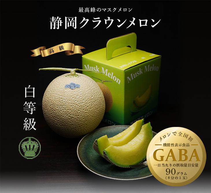 静岡県掛川市 【ふるさと納税】クラウンメロン 白級 1玉