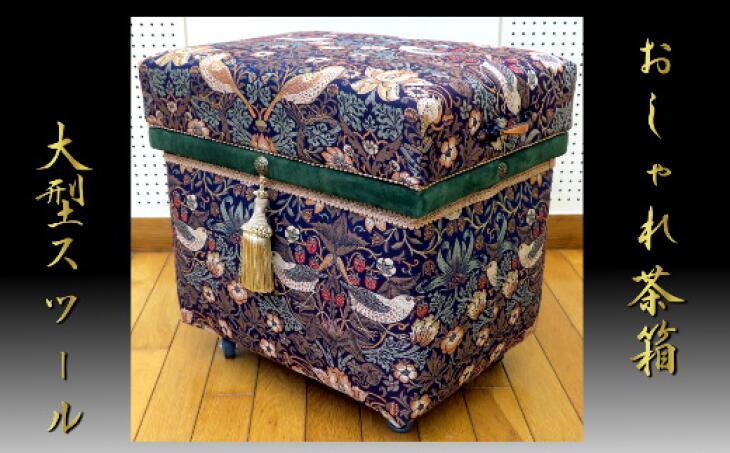 【ふるさと納税】掛川産手作り「おしゃれ茶箱」大型収納スツール