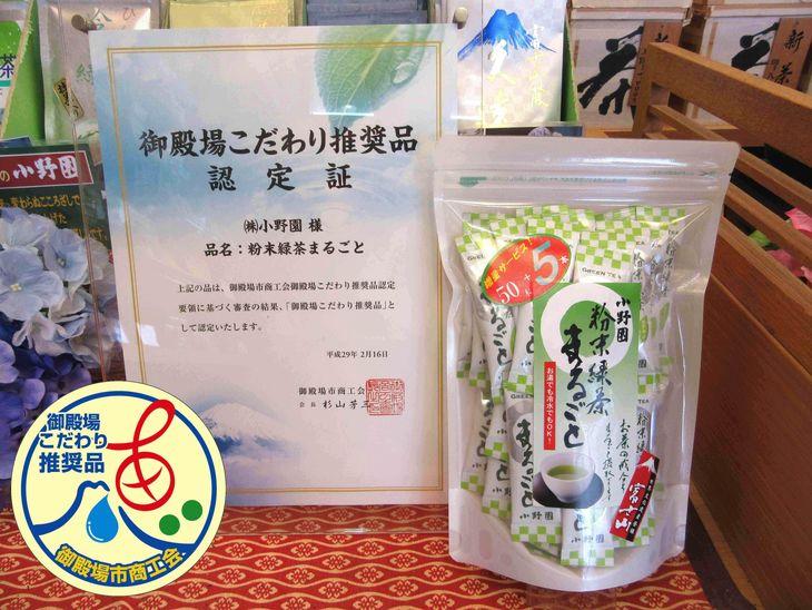 【ふるさと納税】御殿場こだわり推奨品に認定! 「粉末緑茶まるごと」×3袋、簡単便利でお茶の成分まるごと摂取