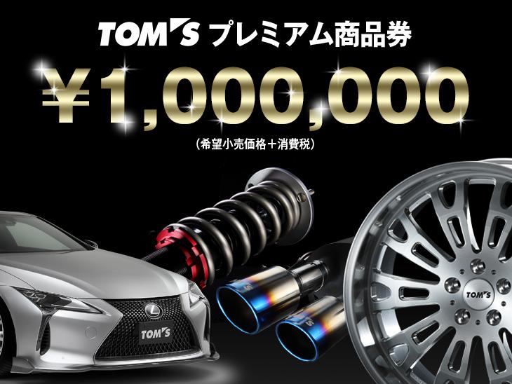 【ふるさと納税】TOM'S製パーツであなたのお車をカスタマイズしよう<カスタマイズ券:1,000,000円分>