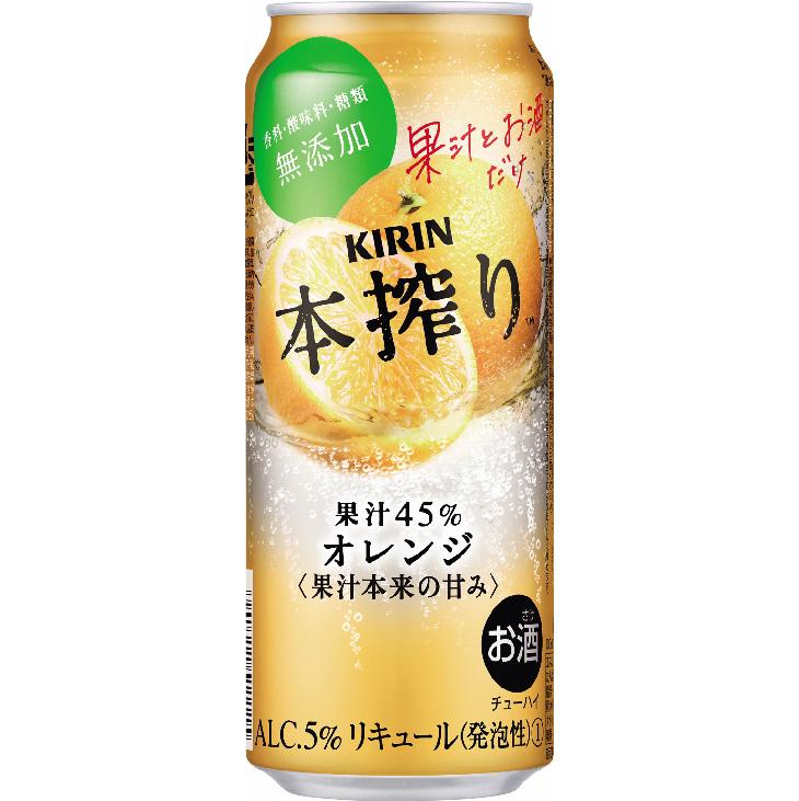 【ふるさと納税】キリン チューハイ 本搾り オレンジ 500ml 1ケース(24本)