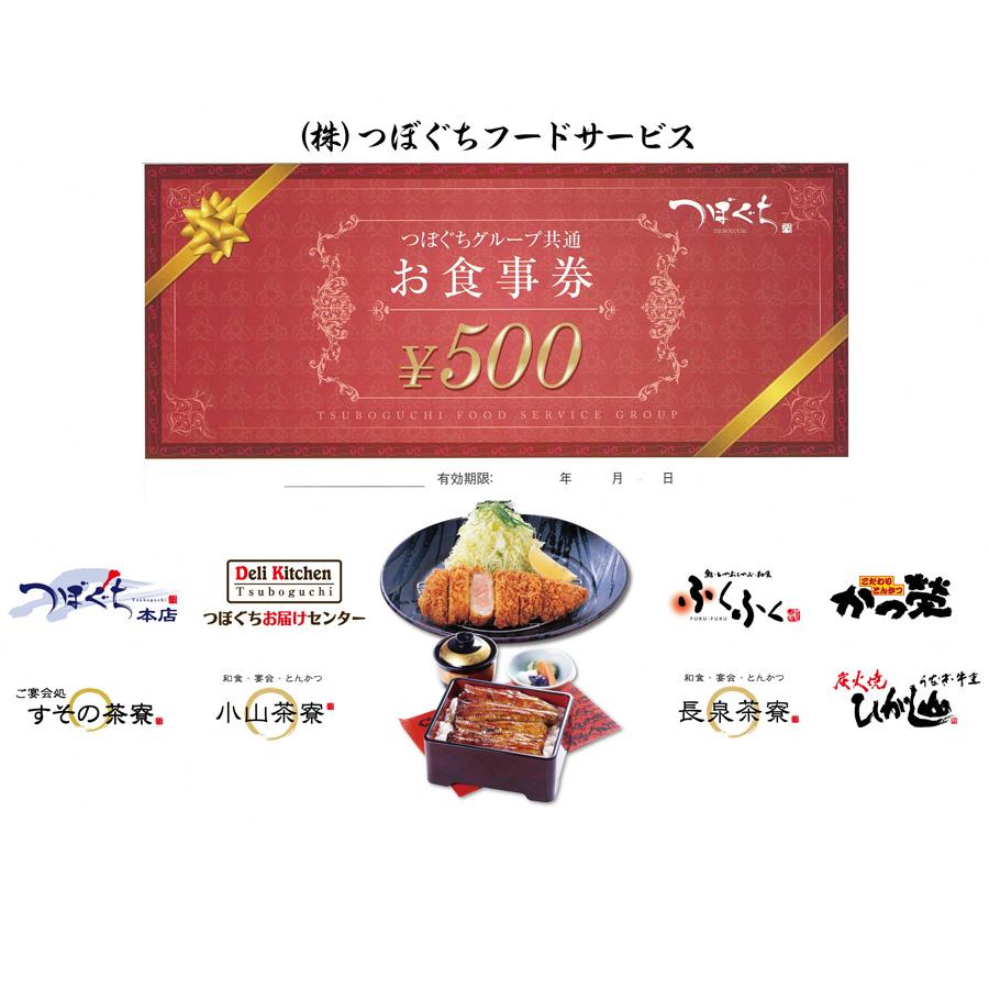 日本全国 送料無料 日本限定 ふるさと納税 つぼぐちグループ共通食事券