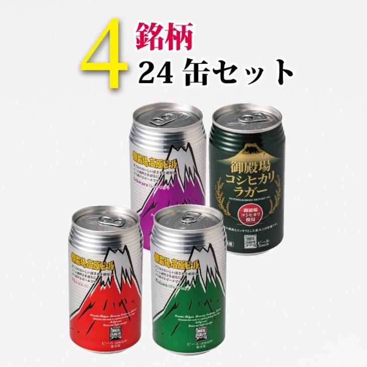【ふるさと納税】御殿場高原ビールバラエティ24缶セット【お酒 ビール】