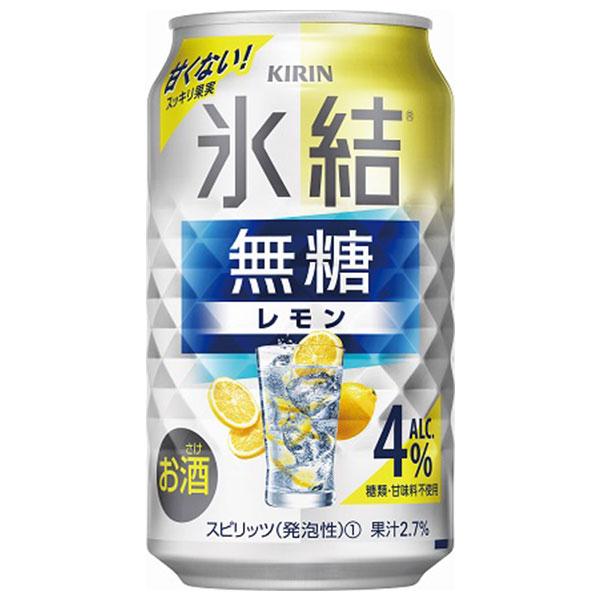 氷結 350ml 【ふるさと納税】キリン 1ケース(24本)【お酒 チューハイ】 レモンAlc.4% 無糖