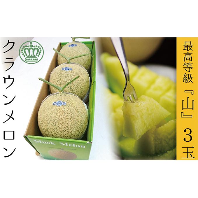 【ふるさと納税】クラウンメロン(山級)3玉 ギフト箱入り 【果物・マスクメロン・青肉】