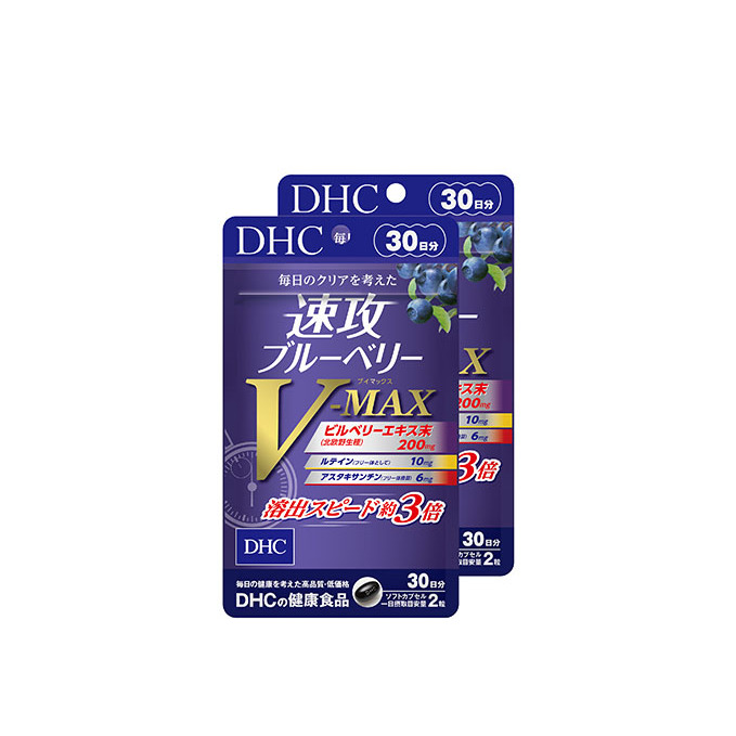 静岡県袋井市 送料無料 ふるさと納税 DHC速攻ブルーベリー 加工食品 NEW 30日分2個セット V-MAX