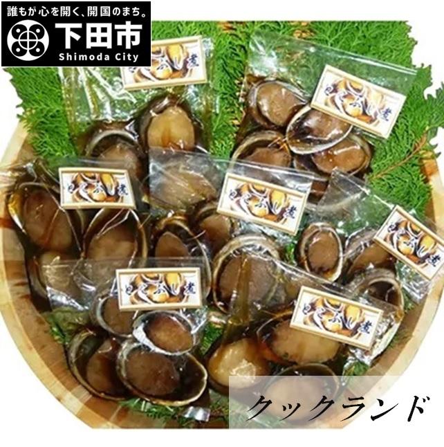 【ふるさと納税】伊豆のとこぶしセット とこぶし とこぶし煮 海の幸 貝 セット 送料無料