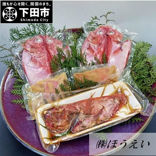 【ふるさと納税】 金目づくし 金目鯛 キンメダイ たい タイ 煮付け 干物 味噌漬け 3種 セット 金目鯛日本一 水揚げ量日本一 送料無料
