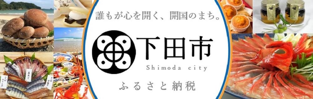 静岡県下田市:【静岡県下田市】ふるさと納税の商品ページになります。