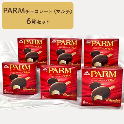 【ふるさと納税】PARMチョコレート(マルチ)6箱セット 【パルム・明治アイスクリーム・スイーツ】 お届け:入金確認後翌月20日~22日