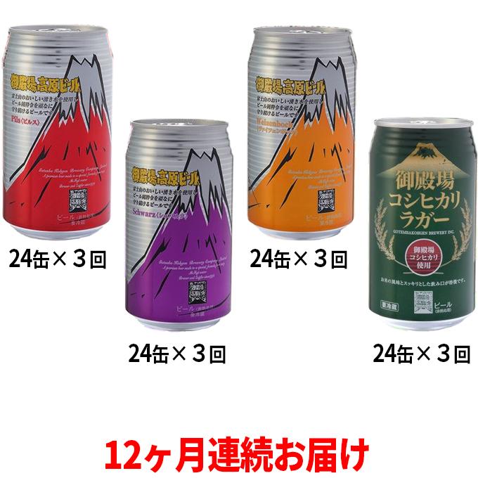 【ふるさと納税】御殿場高原ビール4種飲み比べ12ヶ月コース 【定期便・お酒・ビール】