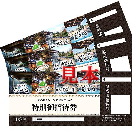 【ふるさと納税】時之栖 温浴施設共通招待券 4枚(2万2千円寄付コース) 【チケット・温泉利用券】