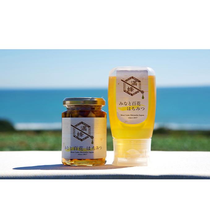 静岡県湖西市 ふるさと納税 一部予約 浜名湖ほとりで採れた天然はちみつ みなと百花はちみつ ご予約品 300g はちみつ 蜂蜜 ミックスナッツはちみつ漬け 2本セット 160g