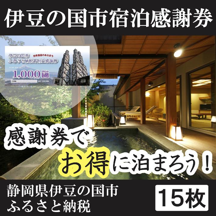 【ふるさと納税】050-001 伊豆の国市宿泊感謝券(15枚)