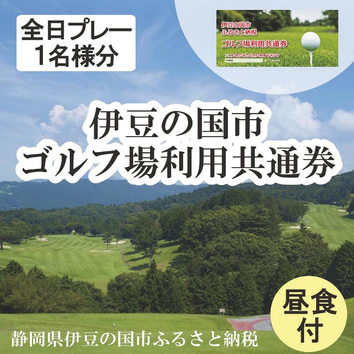 【ふるさと納税】050-002 伊豆の国市ゴルフ場利用共通券(全日プレー1名様分)