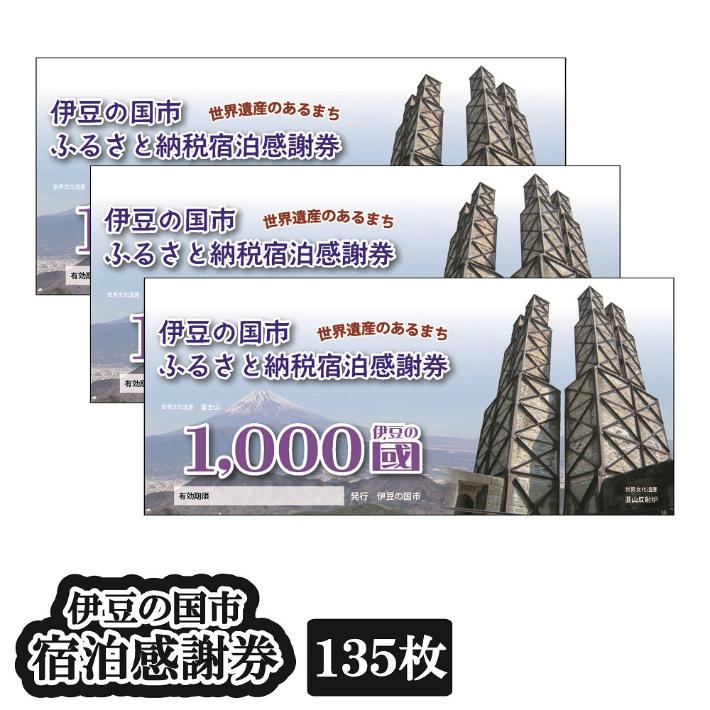 【ふるさと納税】450-001 伊豆の国市宿泊感謝券(135枚)