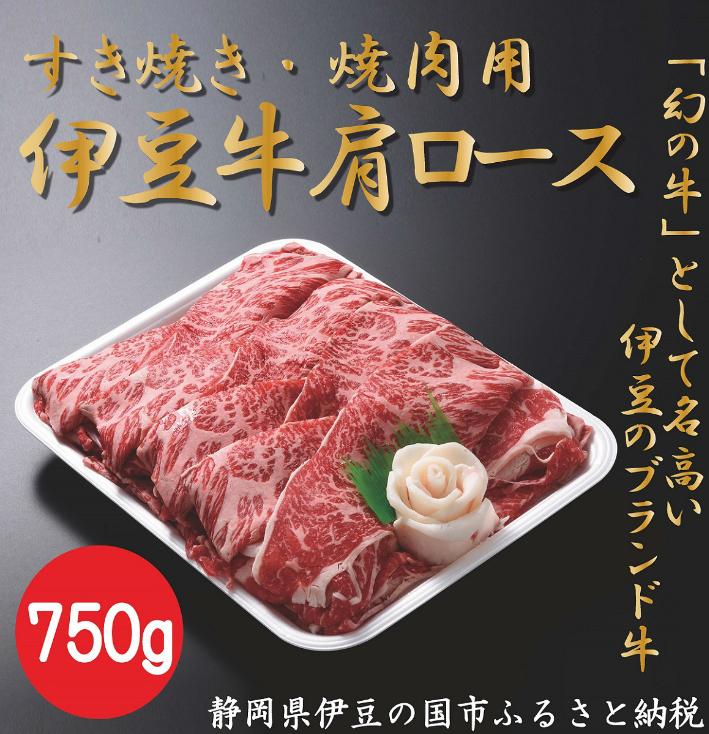 伊豆のブランド牛 待望 安心安全な美味しいお肉 ふるさと納税 牛肉 肩ロース すき焼き 750g 焼肉用 公式通販 020-003 焼肉 肩ローススライス 伊豆牛