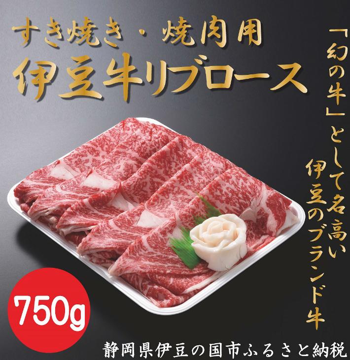 伊豆のブランド牛 安心安全な美味しいお肉 ふるさと納税 牛肉 リブロース すき焼き 750g 格安店 焼肉用 020-004 セールSALE%OFF リブローススライス 伊豆牛 焼肉