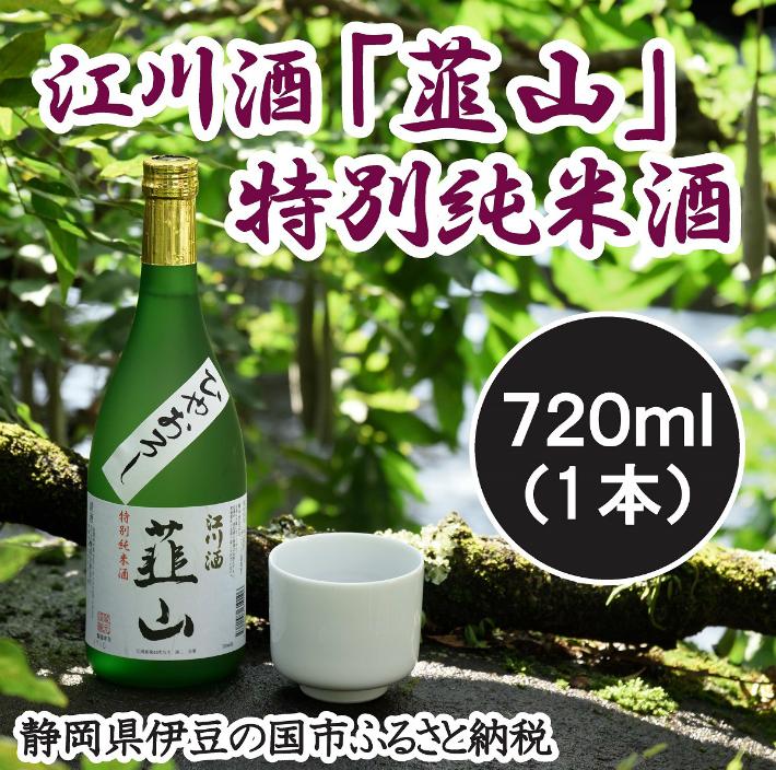 【ふるさと納税】005-014 幻の銘酒!江川酒「韮山」特別純米酒(720ml)