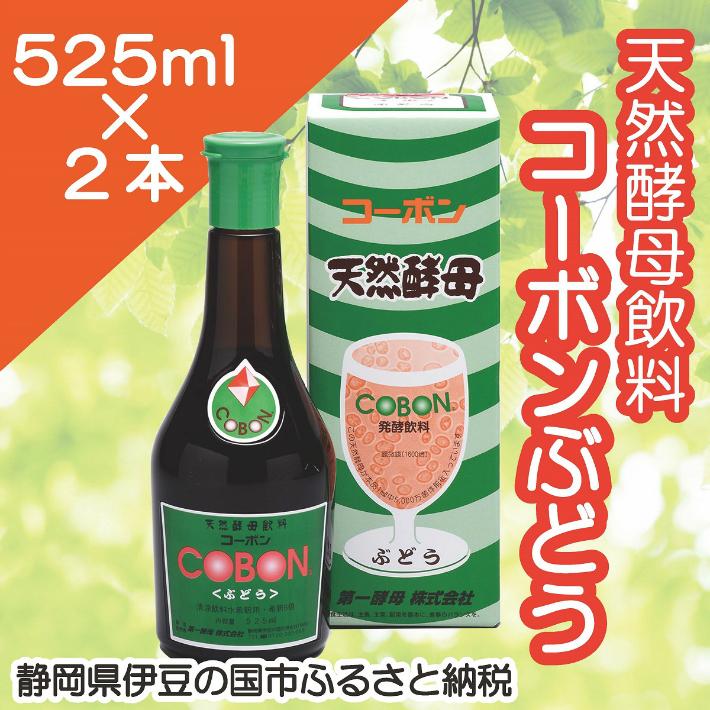【ふるさと納税】020-010 天然酵母飲料「コーボンぶどう」(525ml×2本)