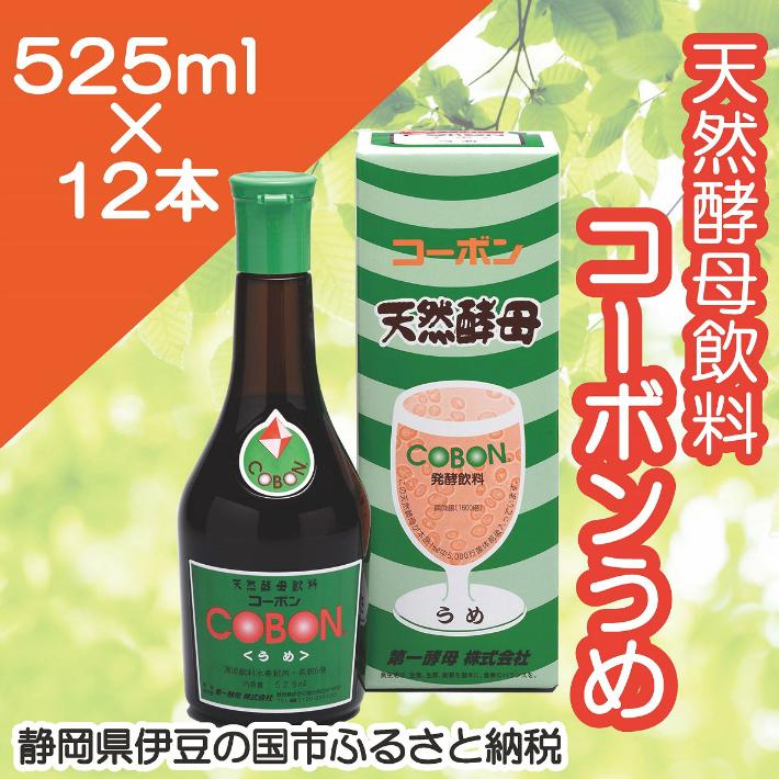 【ふるさと納税】150-002 天然酵母飲料「コーボンうめ」(525ml×12本)
