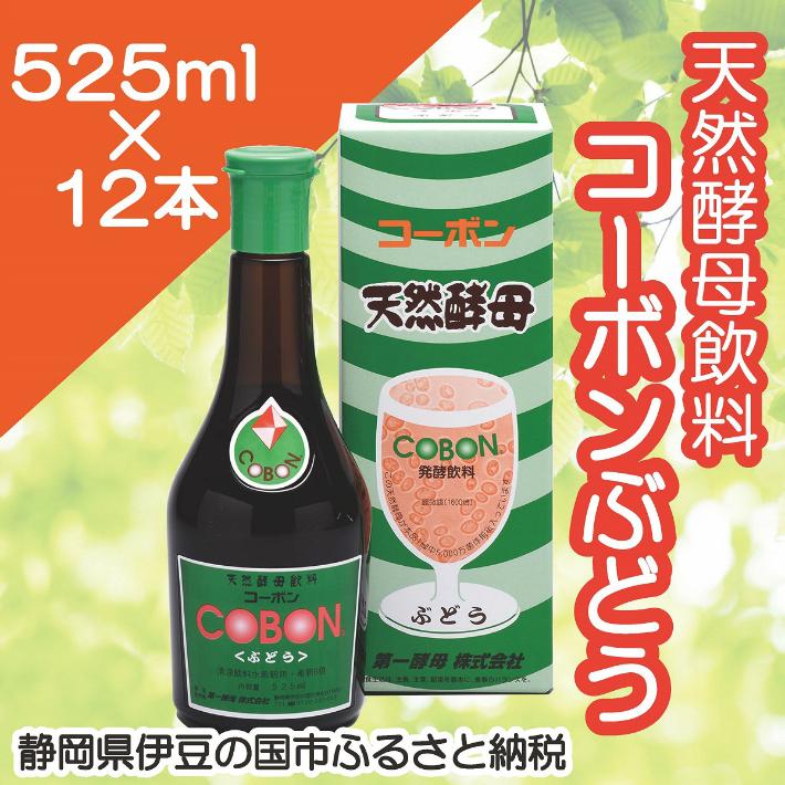 (525ml×12本) 天然酵母飲料「コーボンぶどう」 【ふるさと納税】健康 食品 150-003