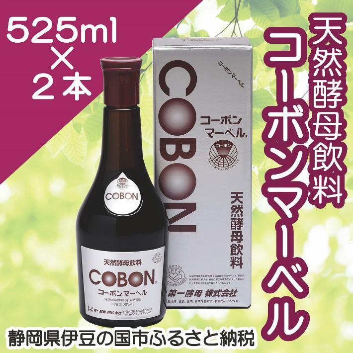 【ふるさと納税】030-008 天然酵母飲料「コーボンマーベル」(525ml×2本)