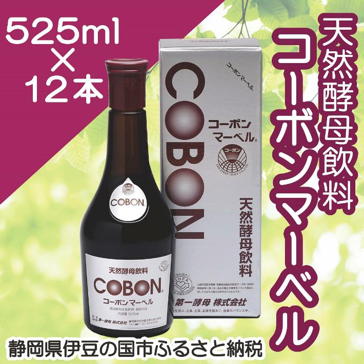 【ふるさと納税】200-002 天然酵母飲料「コーボンマーベル」(525ml×12本)