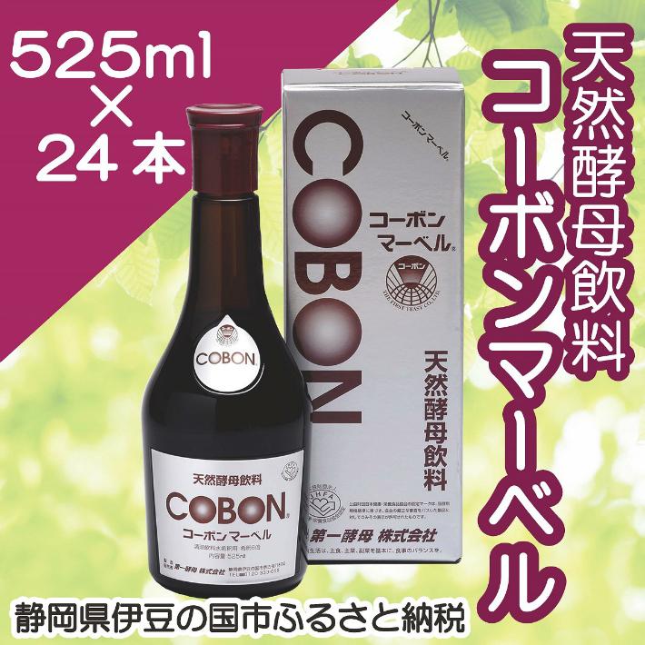 【ふるさと納税】健康 食品 天然酵母飲料「コーボンマーベル」 (525ml×24本) 400-002