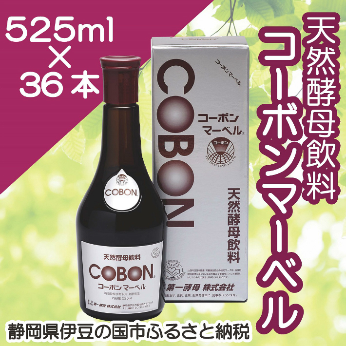 【ふるさと納税】450-002 天然酵母飲料「コーボンマーベル」(525ml×36本)