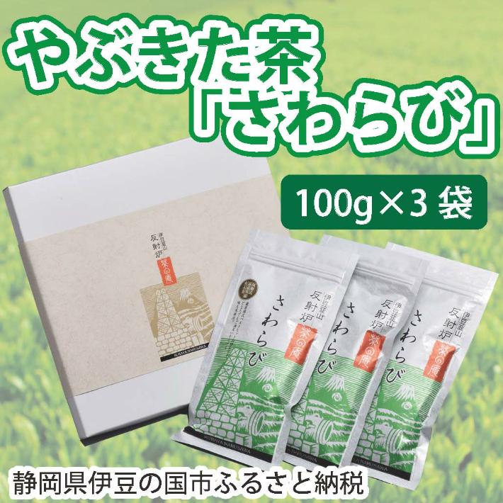 【ふるさと納税】010-021 やぶきた茶「さわらび」(100g×3袋)