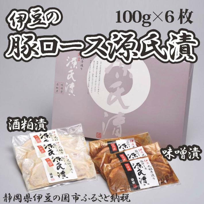 【ふるさと納税】010-004 伊豆の豚ロース源氏漬(100g×6枚)