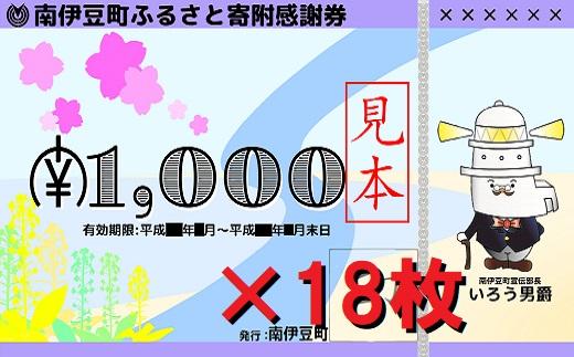 静岡県南伊豆町 【ふるさと納税】南伊豆町ふるさと寄附感謝券18枚