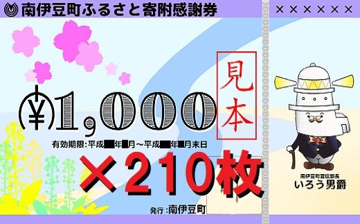 【ふるさと納税】南伊豆町ふるさと寄附感謝券210枚