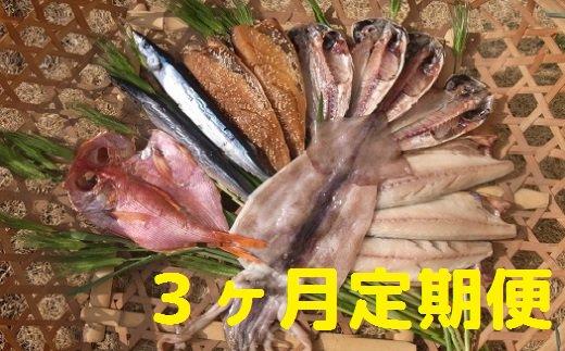 【ふるさと納税】湯の花 干物セット3か月間の定期便