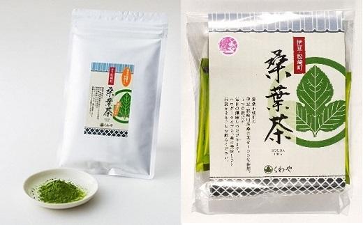 【ふるさと納税】松崎町産桑葉茶 粉末100g入+スティック20包入×1個