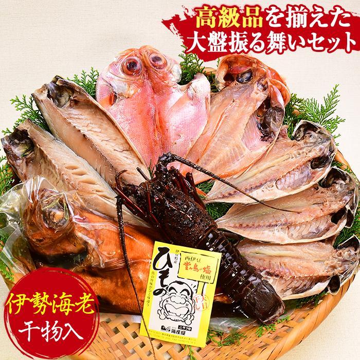 【ふるさと納税】海産屋の大盤振る舞いセット
