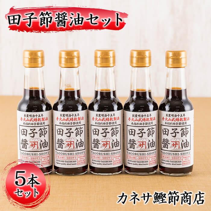 【ふるさと納税】カネサの「田子節醤油5本セット」