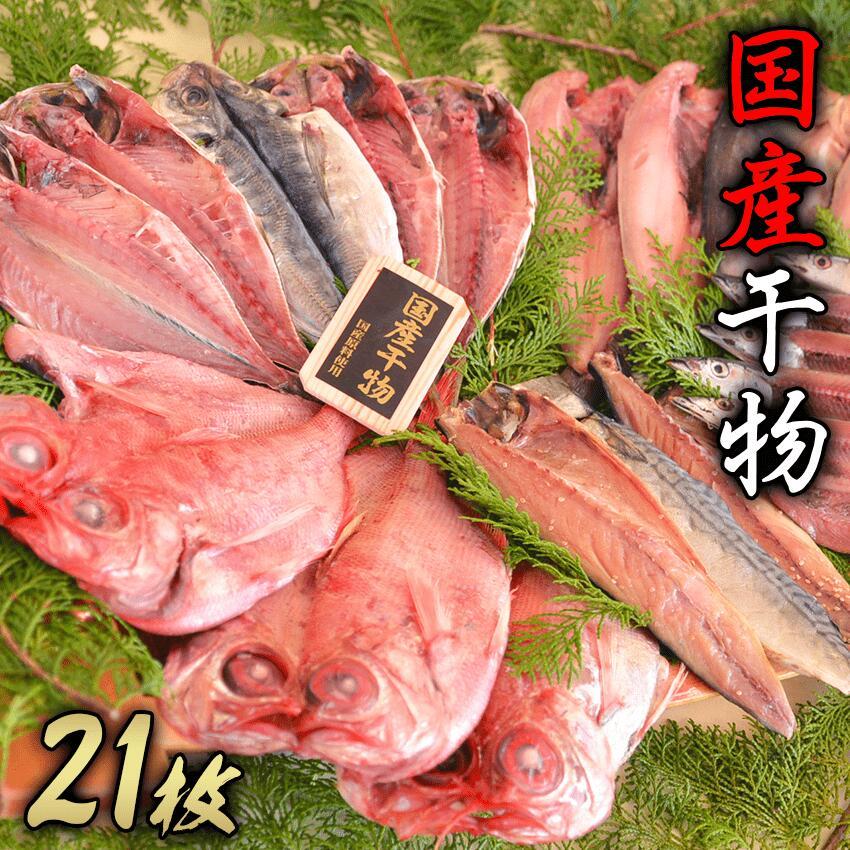 【ふるさと納税】大島水産の「国産干物詰め合せセット」