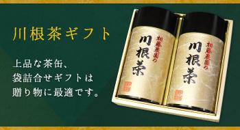 ふるさと納税 期間限定特別価格 お茶 倉 静岡 緑茶 大はしり100g缶詰合せ 初摘み ギフト包装