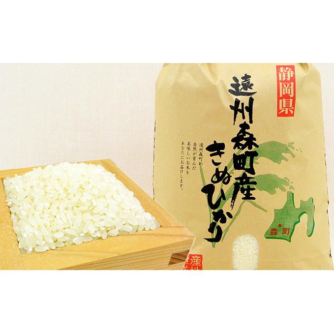 【ふるさと納税】遠州森町産 キヌヒカリ 精米10kg 【米】