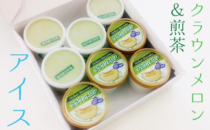 【ふるさと納税】クラウンメロンアイスと森町産煎茶アイス 【菓子/アイス・ヨーグルト】