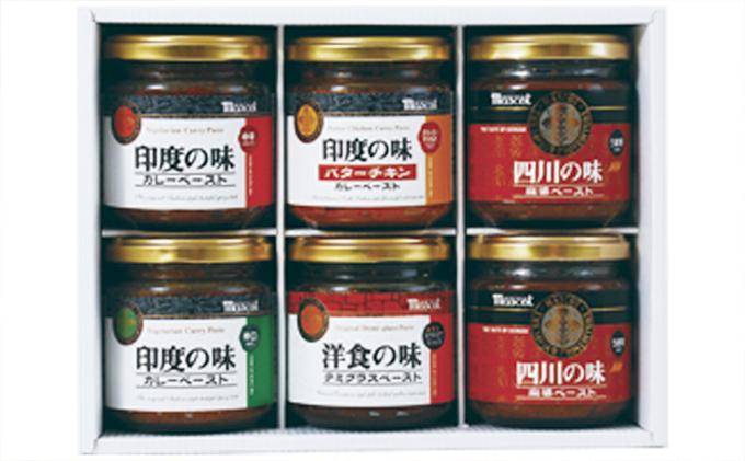【ふるさと納税】印度の味/洋食の味/四川の味 ギフトセット<6本入>(A-39) 【加工品】