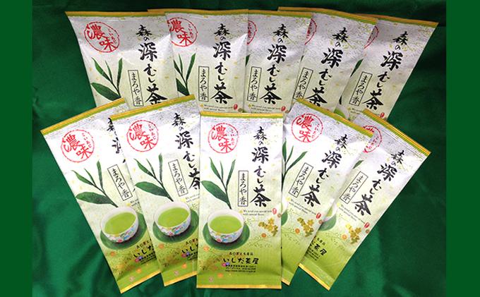 【ふるさと納税】森の深蒸し茶まろや香100g入 10袋 【飲料類/お茶類】