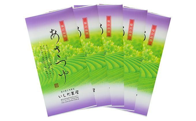 【ふるさと納税】優良品種茶「あさつゆ」100g入 5袋 【飲料類/お茶/煎茶/静岡】